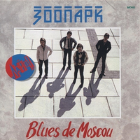 Зоопарк Blues de Moscou