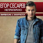 Егор Сесарев Неприлично (Dima Young & Sasha Vector Remix) (Single)