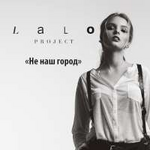Lalo Project Не наш город (Single)