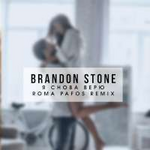 Brandon Stone Я снова верю (Roma Pafos Remix) (Single)