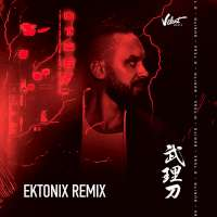Burito О тебе (Ektonix Remix) (Single)