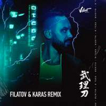 Burito О тебе (Filatov & Karas Remix) (Single)